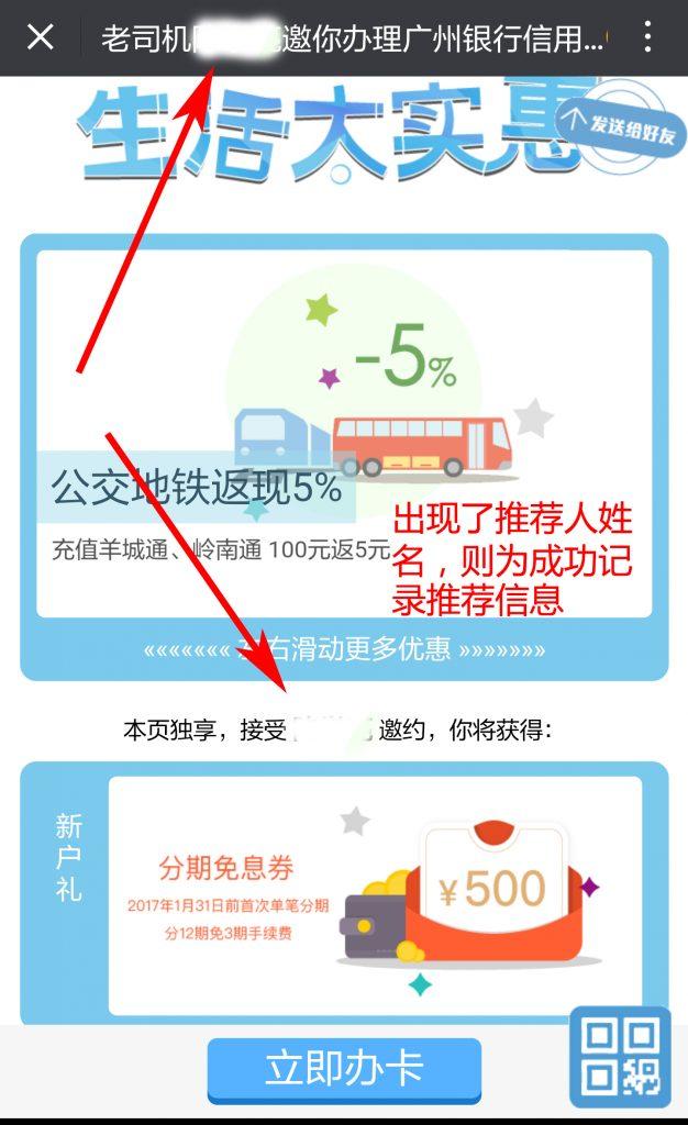 广州银行信用卡推荐码有用吗
