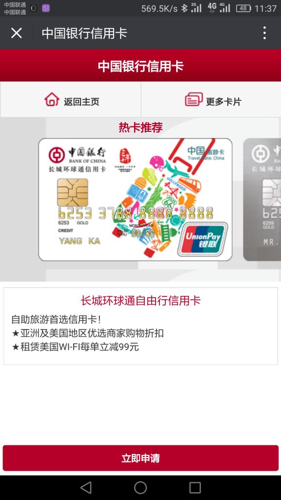中国银行信用卡推荐码是什么