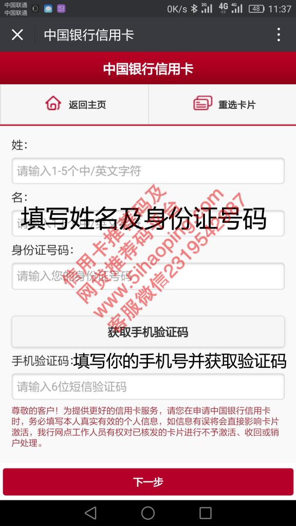 中国银行信用卡推荐号