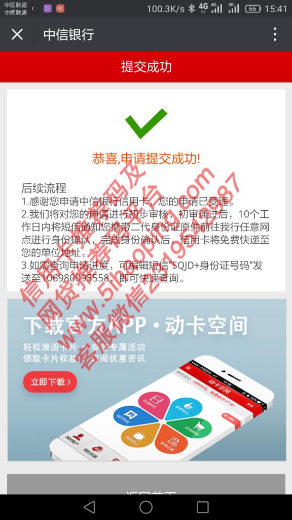 2016中信推荐号