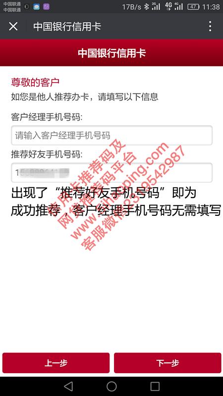 中国银行信用卡推荐人手机号